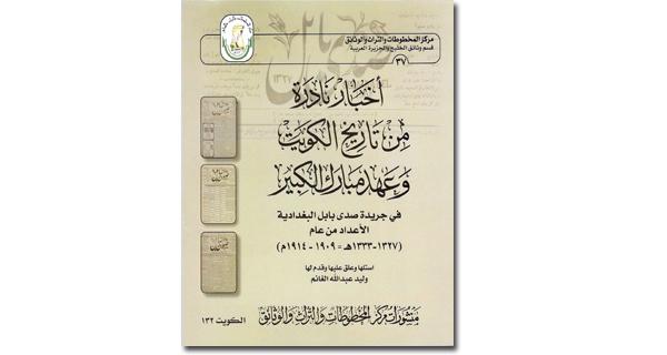 وليد الغانم يوثق لعهد مبارك الكبير ..كتاب جديد عن «أخبار الكويت النادرة»