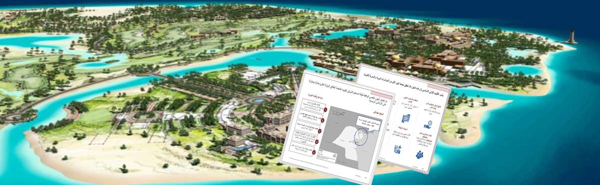 منطقة حرة متحررة في مشروع تطوير الجزر