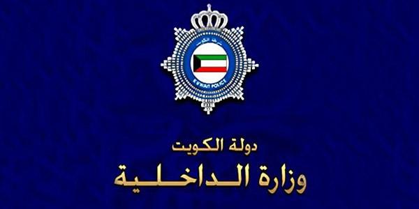 «الداخلية»: السرقة أكثر الجرائم انتشاراً في المجتمع الكويتي