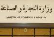 وظائف-وزارة-التجارة-والصناعة-628x300