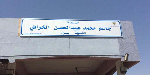 أجواء مريحة في لجان مدرسة «جاسم الخرافي»
