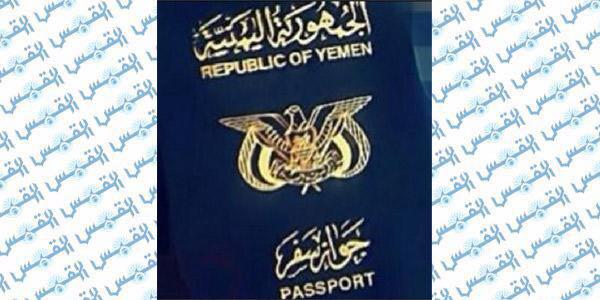 إصدار جوازات سفر يمنية في عدن بدلاً من صنعاء