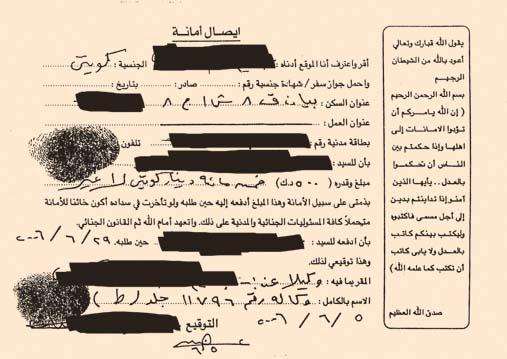 الإثبات وصل أمانة و كتاب تعهد من المفتاح القبس الإلكتروني