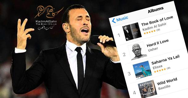 0e4065dc7 ألبوم «كتاب الحب» للقيصر كاظم الساهر يتصدر مبيعات Itunes.. عالمياً