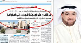 يوسف النجار .... عدد القبس في 8 نوفمبر 2015