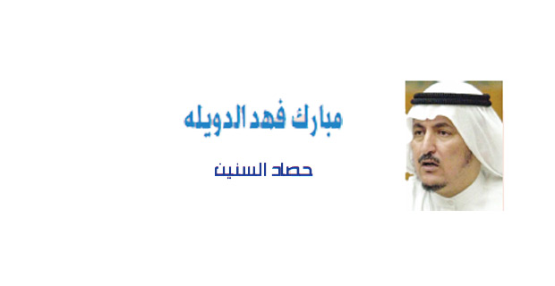 «حدس» و«الإخوان المسلمين» - القبس الإلكتروني