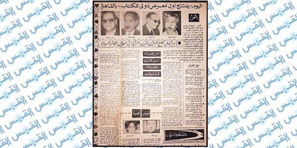 معرض الكتاب المصري الأول أقيم في 1969