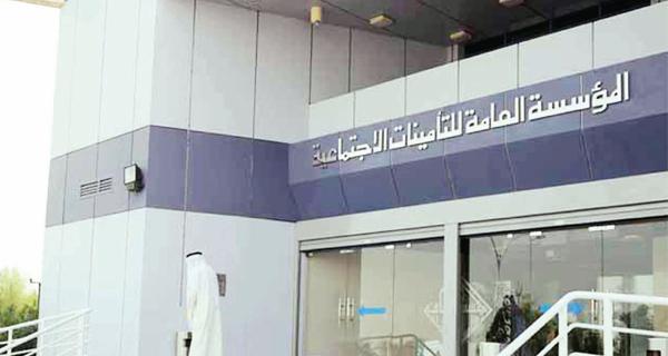 التأمينات: الكويت تستضيف الاجتماع الـ17 للتقاعد المدني