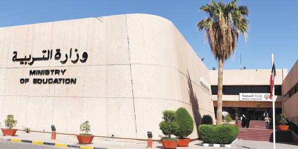 Image result for وزارة التربية الكويت