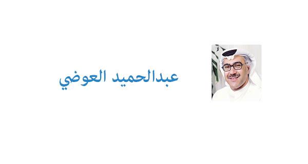 نفط الخليج بين القمم الثلاث والمتغيرات الاستراتيجية الأميركية