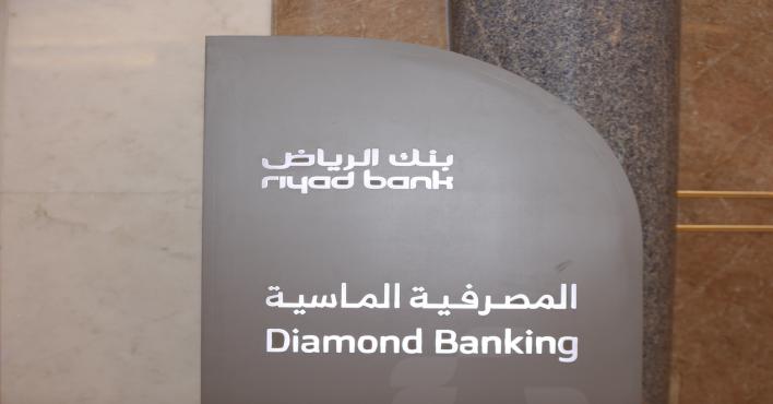بنك الرياض يحتفل بتدشين خدمة المصرفية الماسية