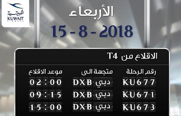 «الكويتية»: بدء تشغيل مبنى «T4» لرحلات دبي.. الأربعاء