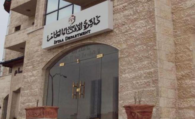 الإفتاء الأردنية: جرائم الشرف محرَّمة