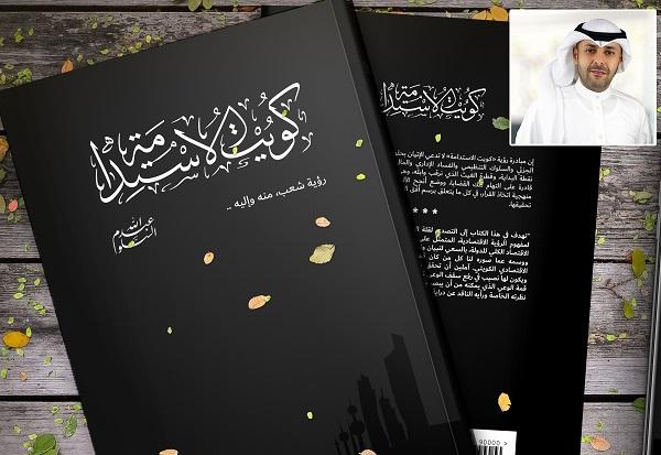 السلوم يصدر كتابا بعنوان «كويت الاستدامة»