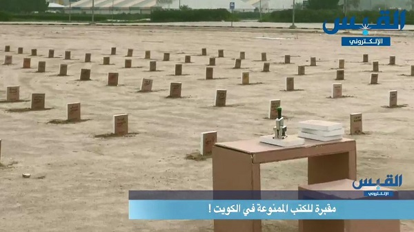 معرض الكويت الدولي.. مقبرة الكتب!