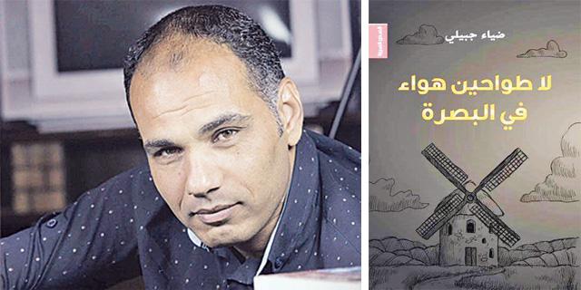 العراقي ضياء جبيلي يفوز بجائزة الملتقى للقصة القصيرة