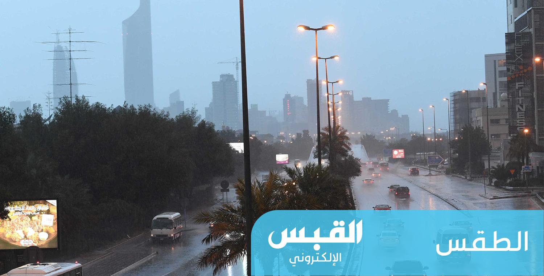 أمطار خفيفة ستتحول إلى رعدية.. والطقس غير مستقر