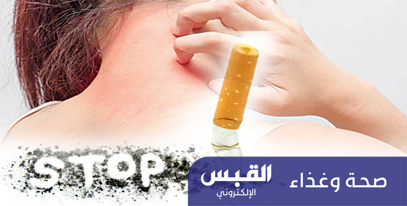 التدخين يعرقل قدرة الجسم على محاربة سرطان الجلد