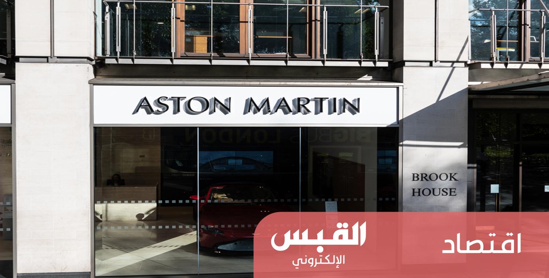 سهم «أستون مارتن» يتراجع 17.4%