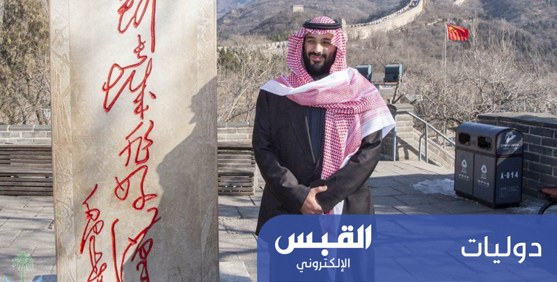 السعودية: البدء في وضع خطة لإدراج اللغة الصينية كمقرر دراسي