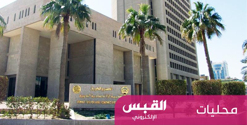 %56 لا يعلمون أن الصندوق الكويتي لا يكلف الدولة شيئاً