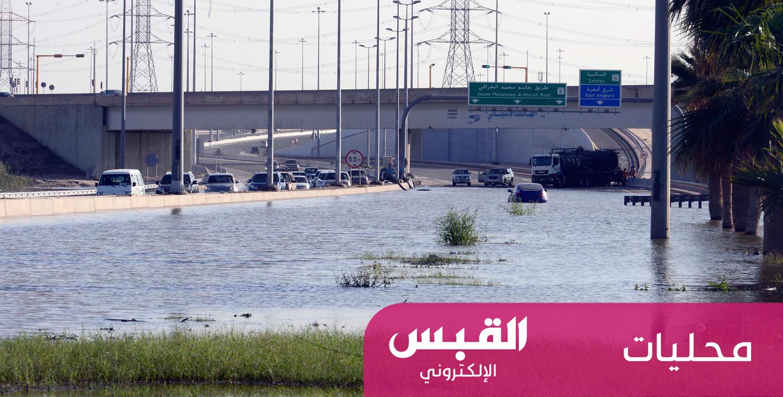 قرارات عقابية في «أزمة الأمطار»
