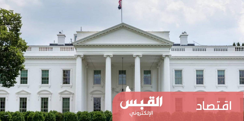 البيت الأبيض: استئناف محادثات التجارة بين أمريكا والصين
