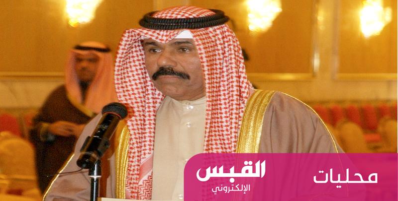 الكويت تحتفل غدا بذكرى تولي الشيخ نواف الأحمد.. ولاية العهد