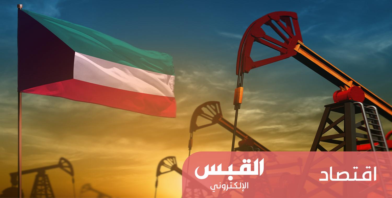 سعر برميل النفط الكويتي ينخفض 86 سنتاً