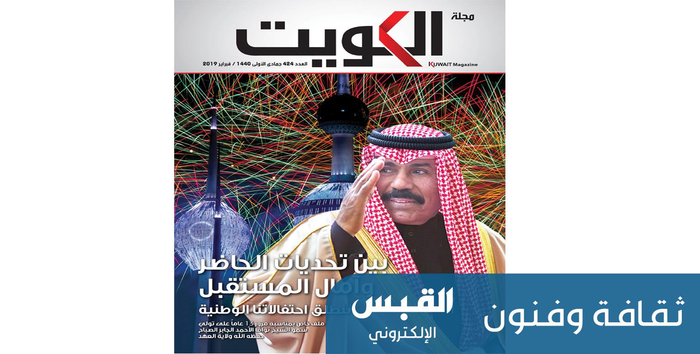 مجلة الكويت احتفت بمسيرة ولي العهد