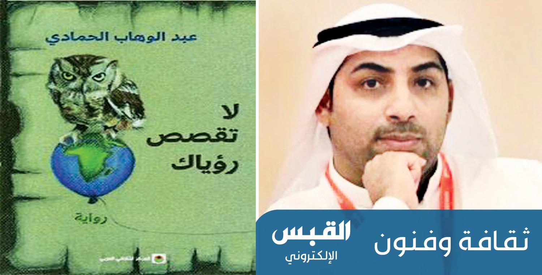 عبدالوهاب الحمادي: المنافسة مع جيلي من الروائيين صعبة