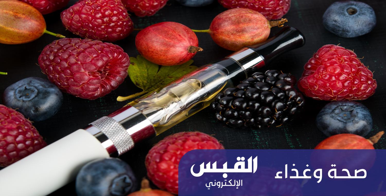 «دراسة»: نكهات السجائر الإلكترونية تضعف وظائف الرئة