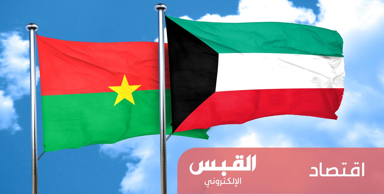 الكويت تقرض بوركينا فاسو 4.5 مليون دينار
