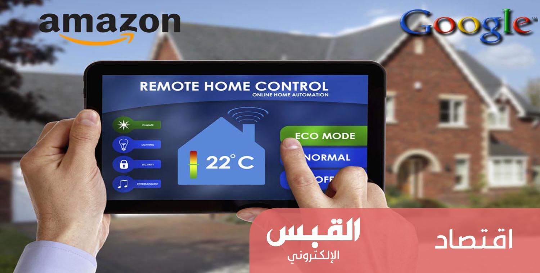 «amazon» تنافس «Google» في سوق المنازل الذكية