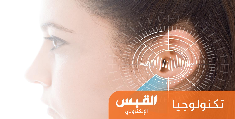خصوصية فريدة للأذن.. في جسم الإنسان