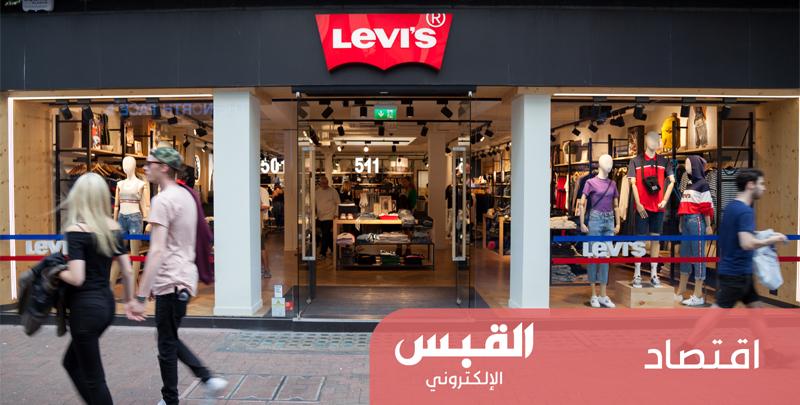 شركة «Levi» للجينز تخطط لجمع 587 مليون دولار