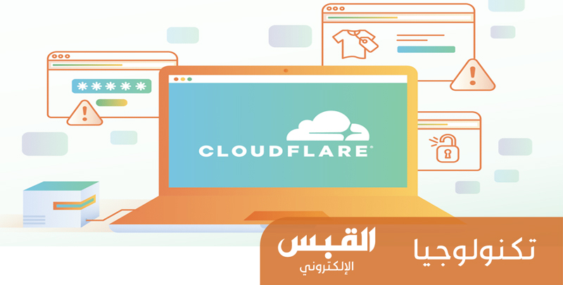 شركة «Cloudflare» الأميركية للبرمجة تجمع 150 مليون دولار
