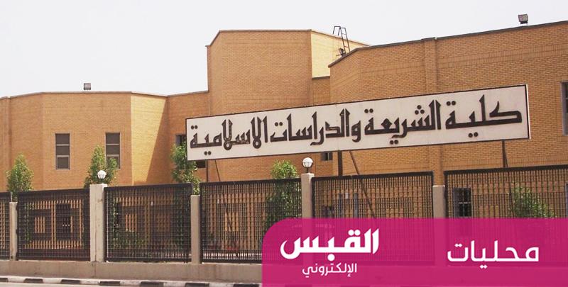 طلاب شريعة إسلامية يسرقون الأبحاث والتقارير !