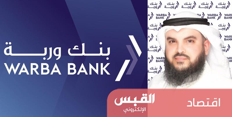 «وربة» يرعى مؤتمراً لمصدري الصكوك والمستثمرين في دبي