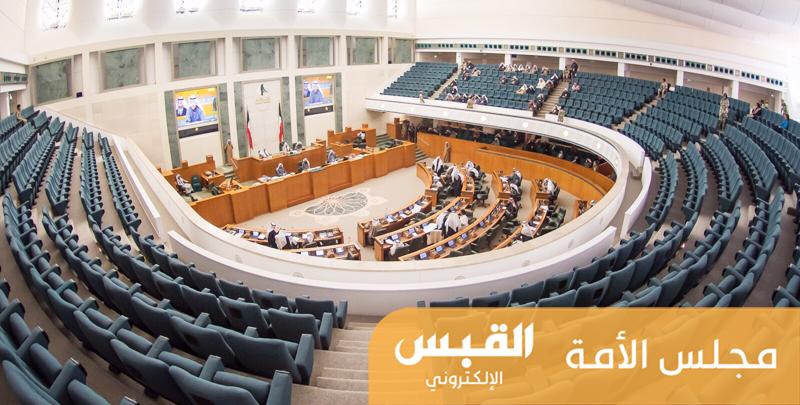 %43 من تقارير اللجان البرلمانية مكلفة مالياً