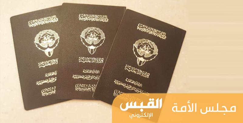 تشدُّد في تجنيس زوجة الكويتي