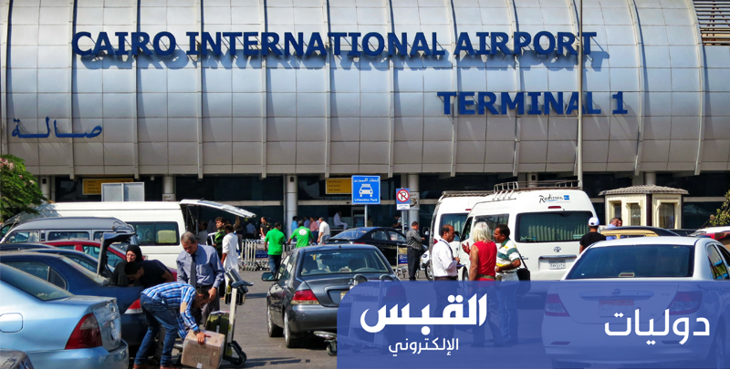 مطار القاهرة يضبط راكباً مصريا قادماً من الكويت