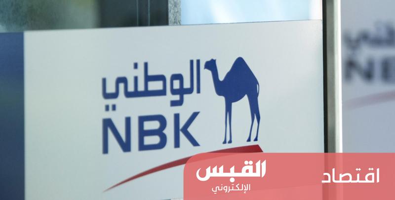 «الوطني»: 478 مليار دولار الديون السيادية الخليجية
