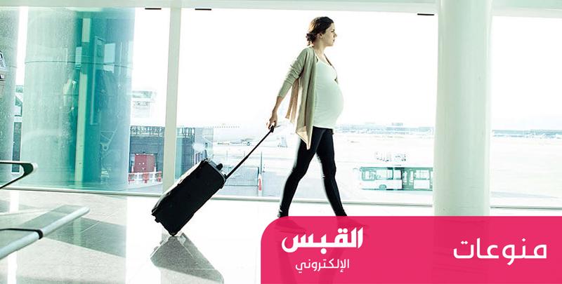 7 نصائح للمرأة الحامل عند السفر