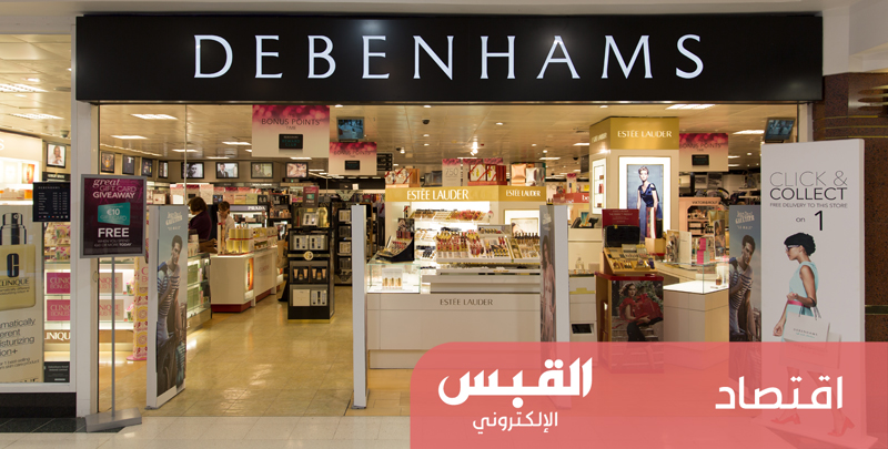 متاجر «دبنهامز » تسابق الزمن لتأمين 150 مليون جنيه استرليني