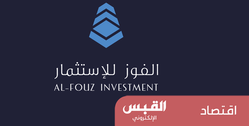 هيئة الأسواق تشطب «الفوز للاستثمار»