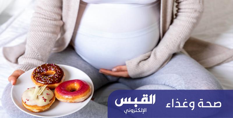 تعرفي على مشاكل تناول الدهون والسكريات خلال الحمل