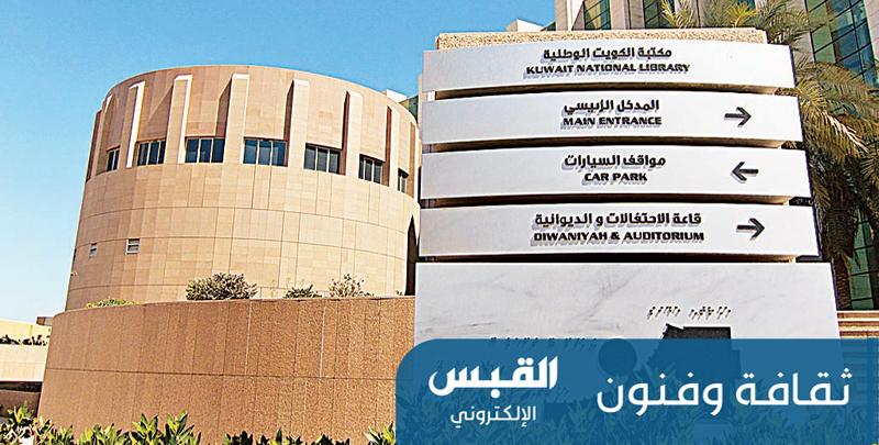 مكتبة الكويت الوطنية ومكتبات جامعة الكويت.. مذكرة تعاون