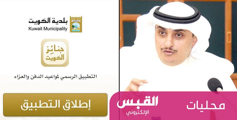 «البلدية» تطلق تطبيق «جنائز الكويت»