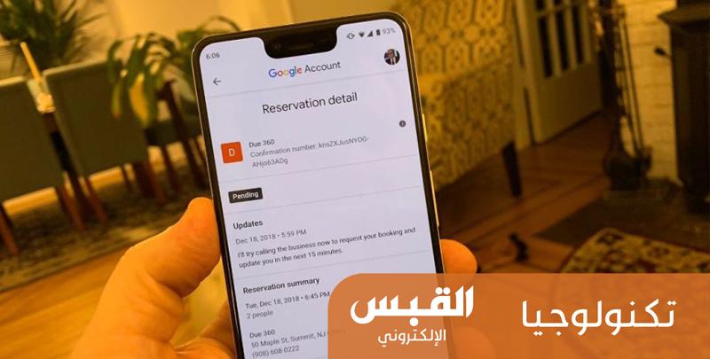 «غوغل» تدشن خدمة «Google Duplex» لحجز المطاعم